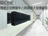 IDC分析:传统企业数据中心将面临大规模转型